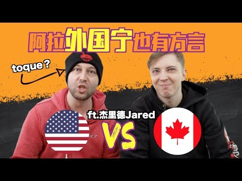 Canadian VS American English ft. 杰里德Jared