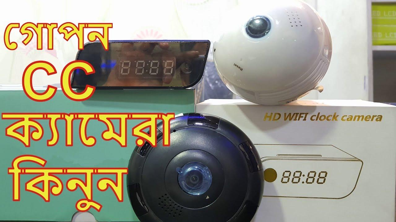 গ পন Ip Cc ক য ম র ক ন ন Wifi Hidden Spy Ip Camera Price In Bd Best Place To Buy Spy Ip Camera Youtube