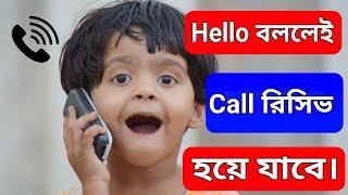 মুখে Hello বললেই কল রিসিভ হয়ে যাবে দারুন একটি অপশন । Answer Any Call Without Touch.