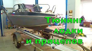 ПЕРЕДЕЛКА ЛОДКИ ТЮНИНГ ПРИЦЕПА И проект НОВОЙ лодки