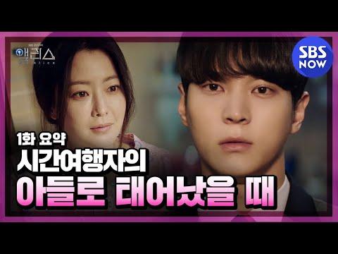 [앨리스] 1화 요약 '시간여행자의 아들로 태어났을 때' / 'Alice' Special | SBS NOW