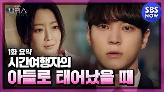 [Alice] Highlight Ep.1 'When I was born the son of a time traveler' / 'Alice' Special l SBS NOW