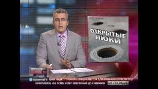 Дело об открытом люке(Провалиться сквозь землю. В Хабаровске люди продолжают падать в канализационные люки, основная причина..., 2013-09-25T08:33:24.000Z)