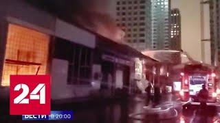 Смотреть видео В горящем на востоке Москвы складе могут быть люди - Россия 24 онлайн