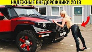 САМЫЕ НАДЁЖНЫЕ ВНЕДОРОЖНИКИ ДЛЯ РОССИИ, ЛУЧШИЕ ДЖИПЫ МИРА (ВАЗ-2121, Chevrolet Niva, УАЗ Хантер)