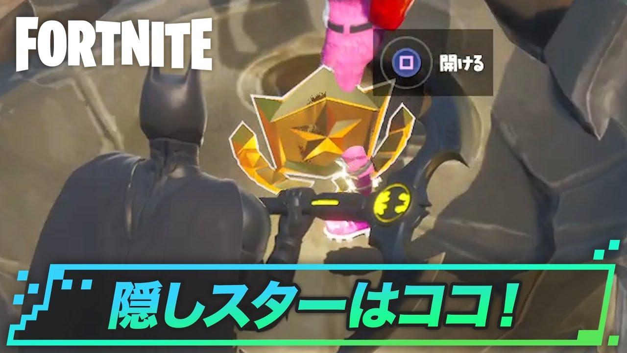 【ゴシックチャレンジ】発見!隠しスターはココにある (シーズンX ウィーク8) - GameWith