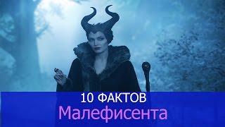 """10 фактов о фильме """"Малефисента"""""""
