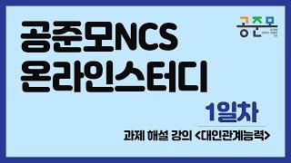 공준모NCS 온라인스터디 해설강의_대인관계능력