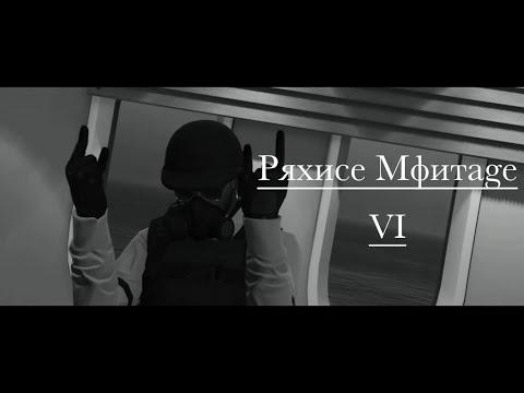 【Ряxисе】✞ CvC Ft【QILX】【BAWX】jcyc6▪️NeverLxved▪️vl-BlackWood-lv & More♛