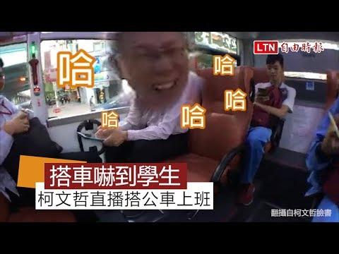 柯P搭公車開直播 學生一個動作讓他笑翻!