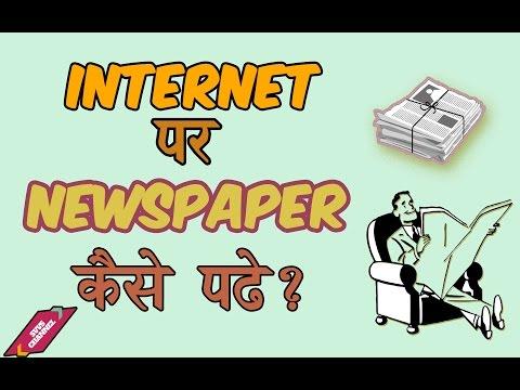 Hindi news paper epaper