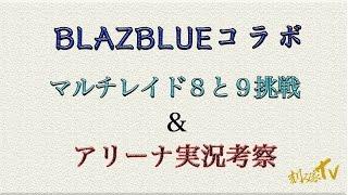 【セブンナイツ】刻み家TV 第42回 BRAZBLUEコラボ マルチレイド&アリーナ実況考察