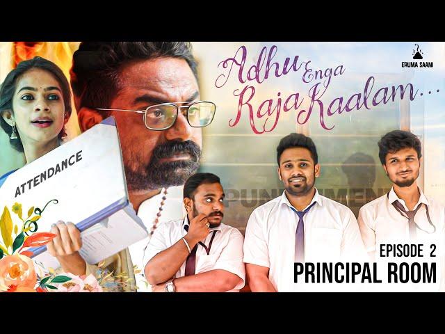 Adhu Enga Raja Kaalam   Eruma Saani   Web Series   EP-2 Principal Room