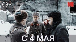 Официальный трейлер фильма «Три дня до весны»