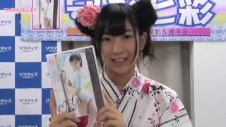 DVD『守永七彩 MIU』発売記念イベント (アイドルCheck!トップはこちら...