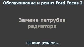 Замена верхнего патрубка радиатора Ford Focus 2