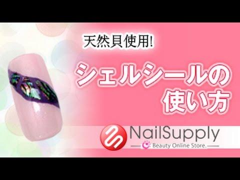 Made in Japan☆天然貝使用!シェルシールの使い方【ジェルネイルアート・パーツアート編】Made in Japan ☆Use of shell seal