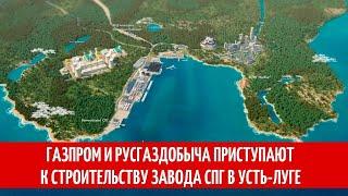 Газпром и Русгаздобыча приступают к строительству завода СПГ в Усть-Луге