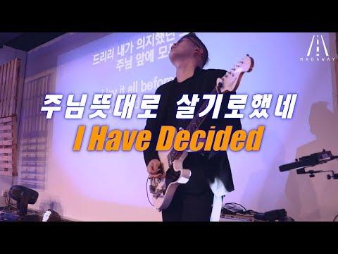 주님 뜻대로 살기로 했네 (I Have Decided) ELEVATION WORSHIP 버젼 (Feat : 레베카 황)