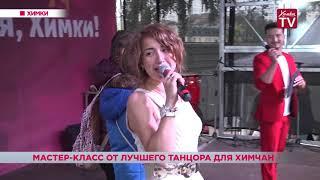 Сюжет: Популярный танцор А.  Пануфник провел мастер -класс в парке Толстого