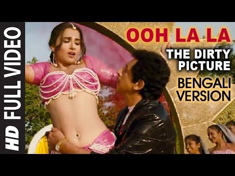 Ooh La La Full Video Bengali Version | The Dirty Picture | Vidya Balan,Naseeruddin Shah