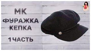 МК Фуражка шапка крючком женская || 1 часть