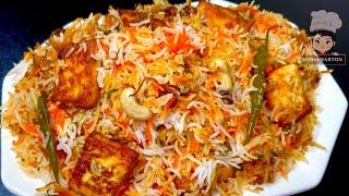 रेस्टोरेंट जैसी परफेक्ट पनीर दम बिरयानी बनाये घर पर ही | Restaurant style Paneer Dum Biryani recipe