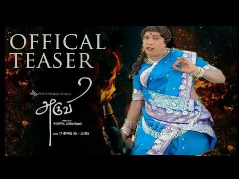 Aruvi official teaser |vadivelu version |