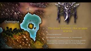 Warcraft 3 Frozen Throne | Создай Героя. (War3)