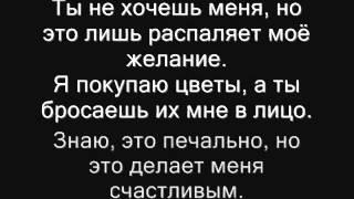 Eminem I Love You More русский перевод