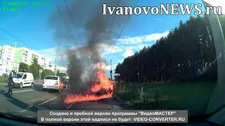 Иваново   пожар после столкновения мотоцикла и машины