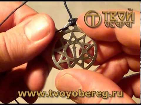 Славянский амулет Символ расы (медицинская сталь)