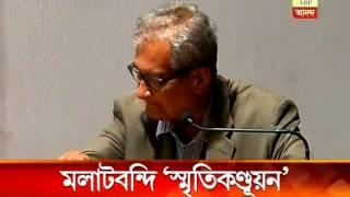 Release of Pranab Bardhan