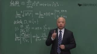 2、幂级数的概念 shd