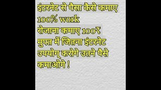 HOW TO EARN MONEY BY MCENT BROWSER 100% WORK thumbnail