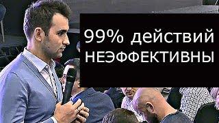 99% ВСЕХ ДЕЙСТВИЙ - НЕЭФФЕКТИВНЫ! | Михаил Дашкиев. Бизнес Молодость