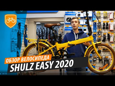 Складной велосипед Shulz Easy 2020. Обзор складного велосипеда Шульц