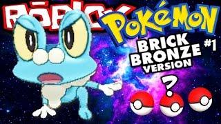 CHOOSING OUR STARTER POKEMON!! | Roblox Pokemon Brick Bronze #1