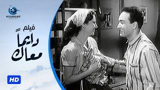 فيلم دايما معاك بطولة محمد فوزي و فاتن حمامة و عبدالوارث عسر
