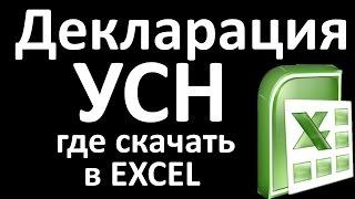 Декларация УСН в Excel