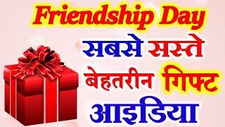 Friendship Day Gift Ideas | Friendship Day 2020 Date | फ्रेंडशिप डे सबसे सस्ते गिफ्ट आइडियाज