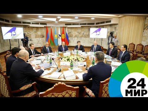 Премьеры ЕАЭС обсудили в Ереване ключевые вопросы интеграции - МИР 24
