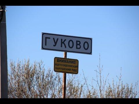 Гуковчане не советуют переезжать к ним на ПМЖ