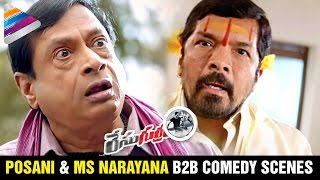 Posani Krishna Murali and MS Narayana Back 2 Back Comedy Scenes   Race Gurram Movie   Allu Arjun thumbnail