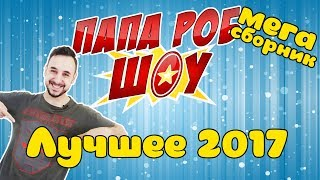 Сборник Папа РОБ Лучшие видео 2017 года