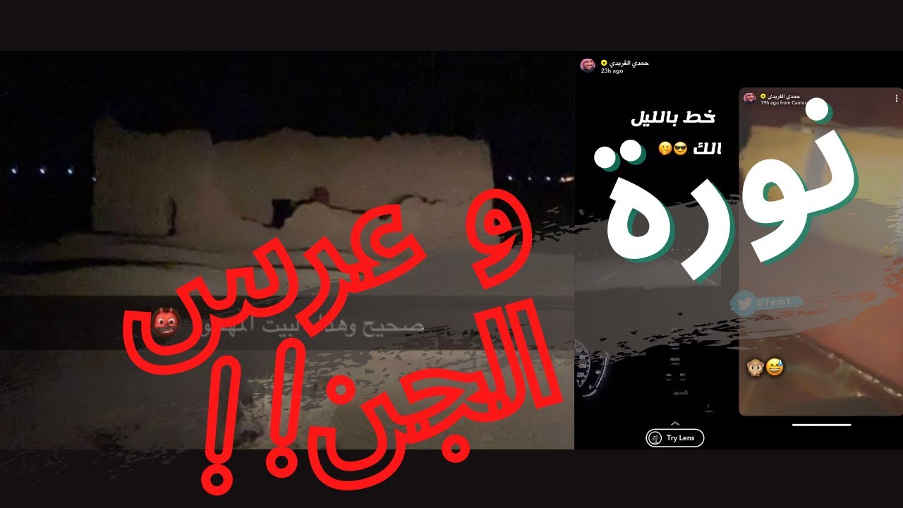قصة اعتزال الفنانة نورة المبارك و عرس الجن في قصر كبير وسط حضور ضخم من الجن