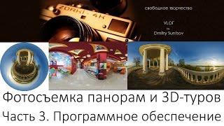 Фото панорамы 3D панорамы Виртуальные туры  Часть 3 программы и финальная настройка техники