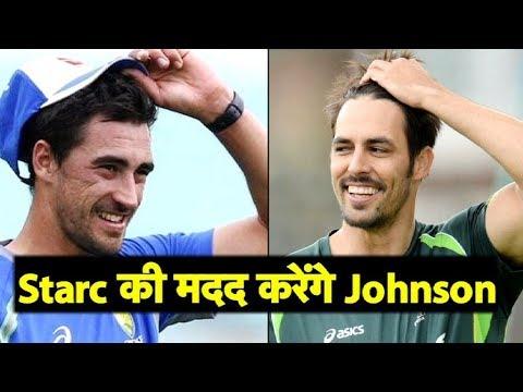 India vs Australia : Johnson offers Starc help ahead of Perth Test   Sports Tak