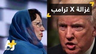 ترامب وتصريحاته ضد غزالة خان