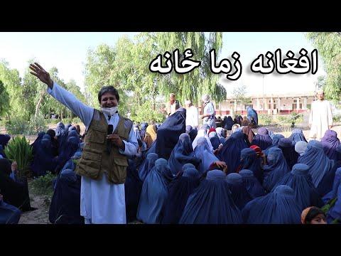 Aam Olas: Ep # (178) | Afghana Zama Zaana